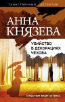 Ubijstvo v dekoratsijakh Chekhova