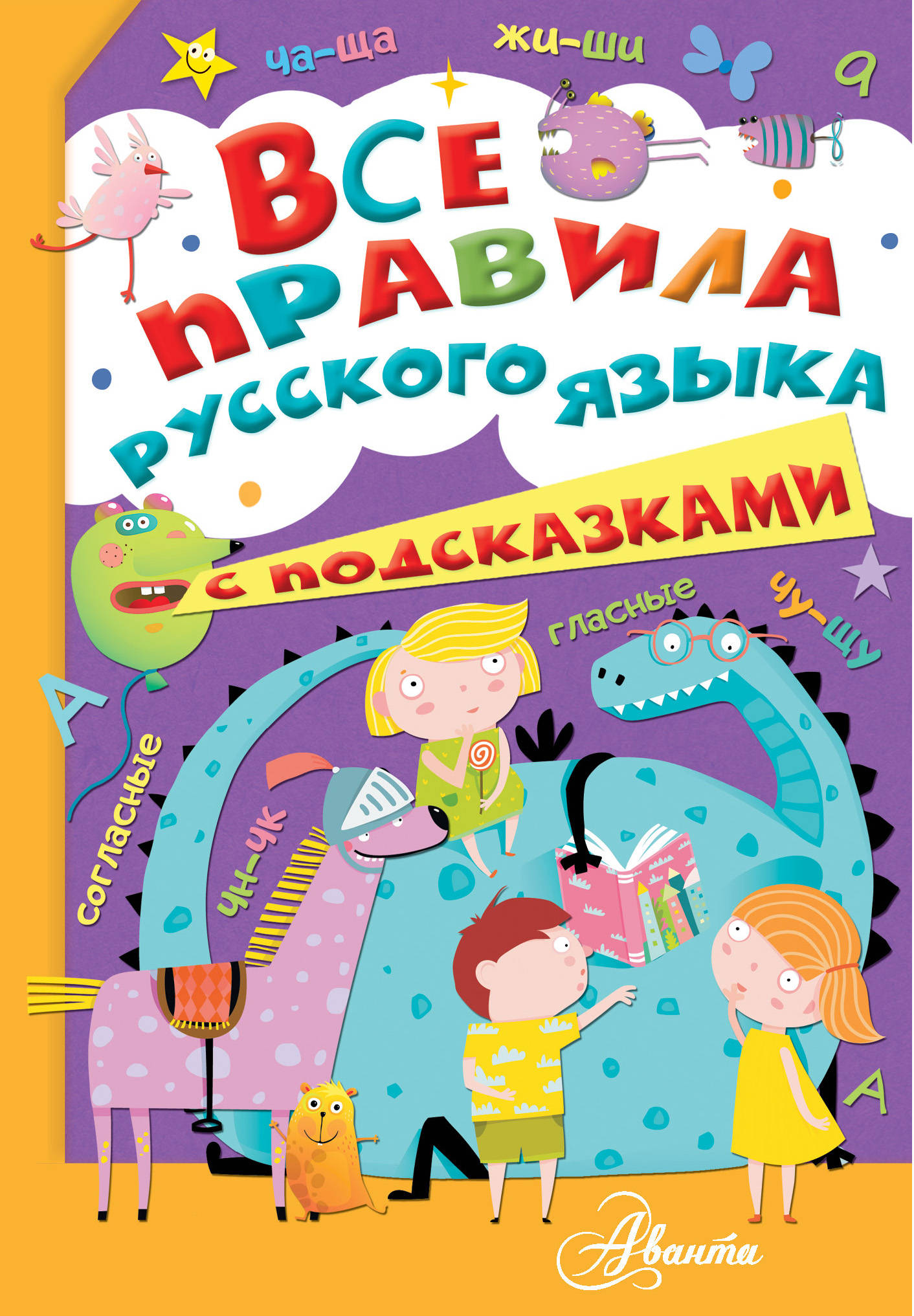 Vse pravila russkogo jazyka s podskazkami