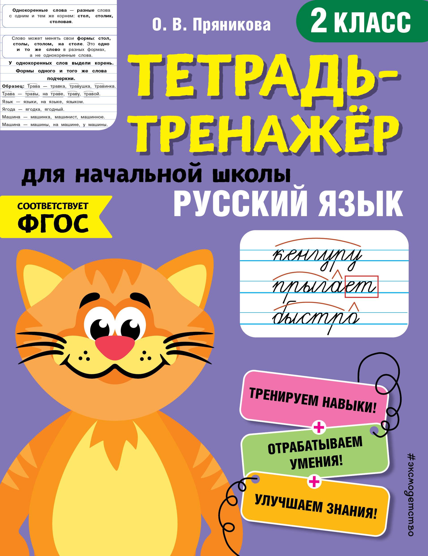 Russkij jazyk. 2-j klass
