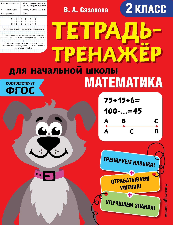 Matematika. 2-j klass