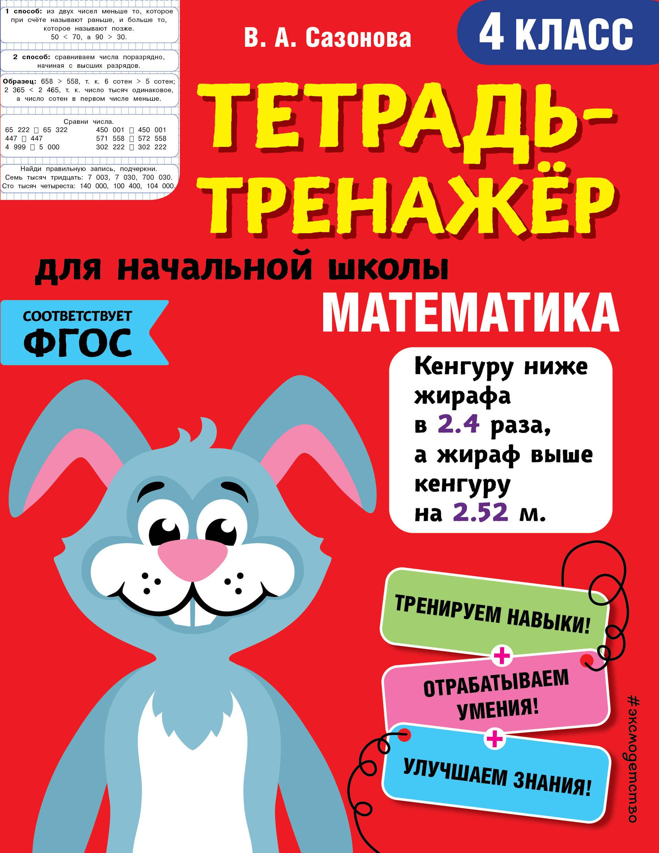 Matematika. 4-j klass