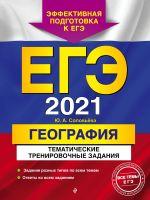 EGE-2021. Geografija. Tematicheskie trenirovochnye zadanija