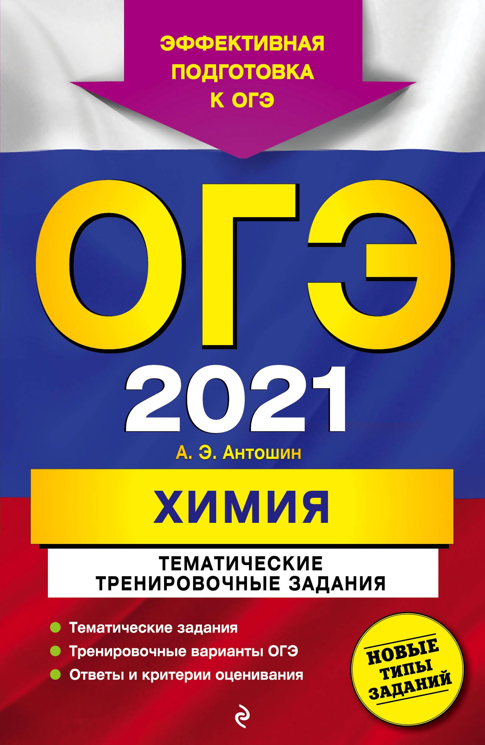 OGE-2021. Khimija. Tematicheskie trenirovochnye zadanija