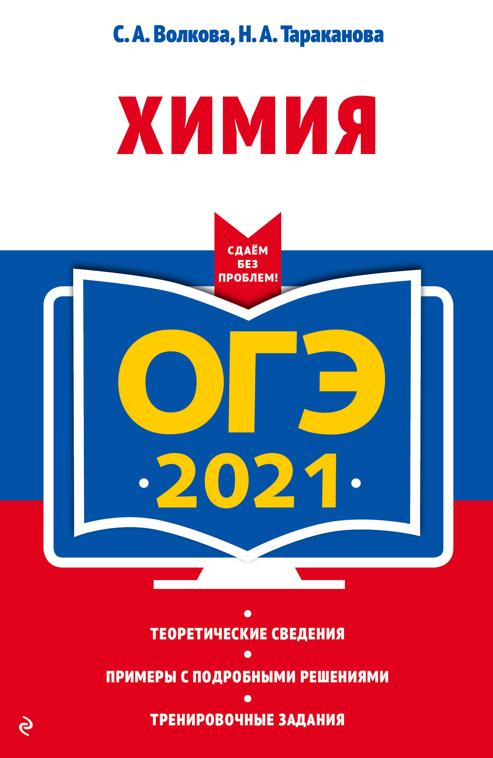 OGE-2021. Khimija