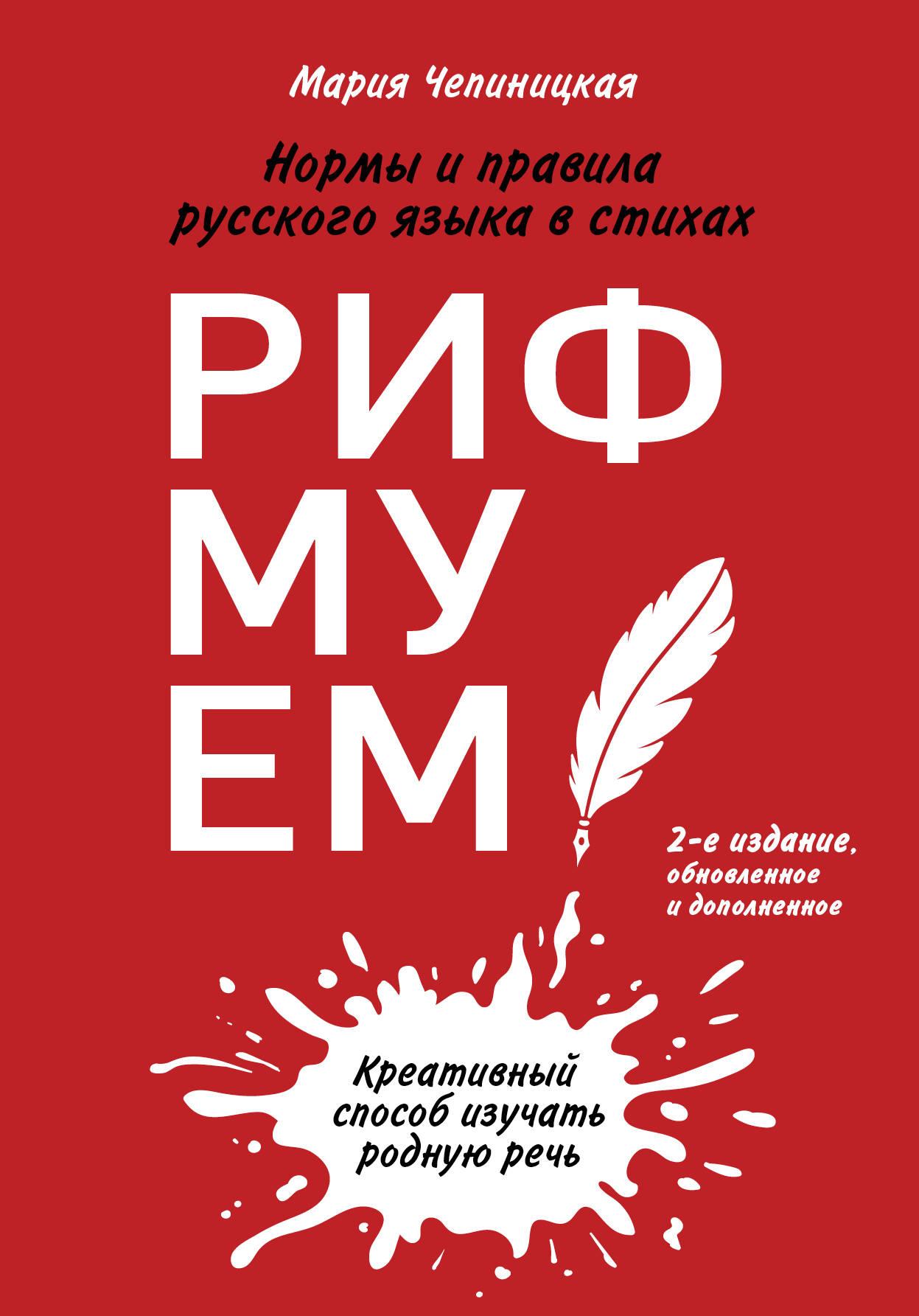 Rifmuem!? Normy i pravila russkogo jazyka v stikhakh. 2-e izdanie, obnovlennoe i dopolnennoe