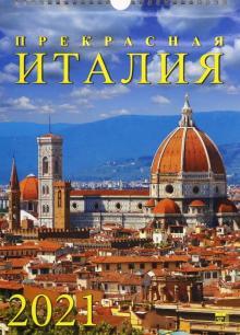 "Kalendar na 2021 god ""Prekrasnaja Italija"" (11109)"