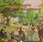 """Kalendar na 2021 god """"Shedevry russkoj zhivopisi"""" (70124)"""