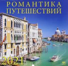 """Kalendar na 2021 god """"Romantika puteshestvij"""" (70101)"""