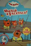 "Naklej i raskras. N NR 2005 ""Tri Kota"""