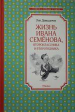 Zhizn Ivana Semjonova, vtoroklassnika i vtorogodnika
