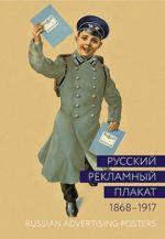 Русский рекламный плакат. 1868–1917.