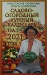 Садово-огородный лунный календарь на 2021 год