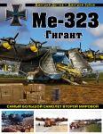 """Me-323 """"Gigant"""". Samyj bolshoj samolet Vtoroj mirovoj"""