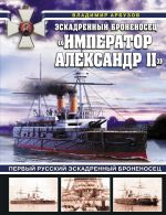 "Eskadrennyj bronenosets ""Imperator Aleksandr II"""