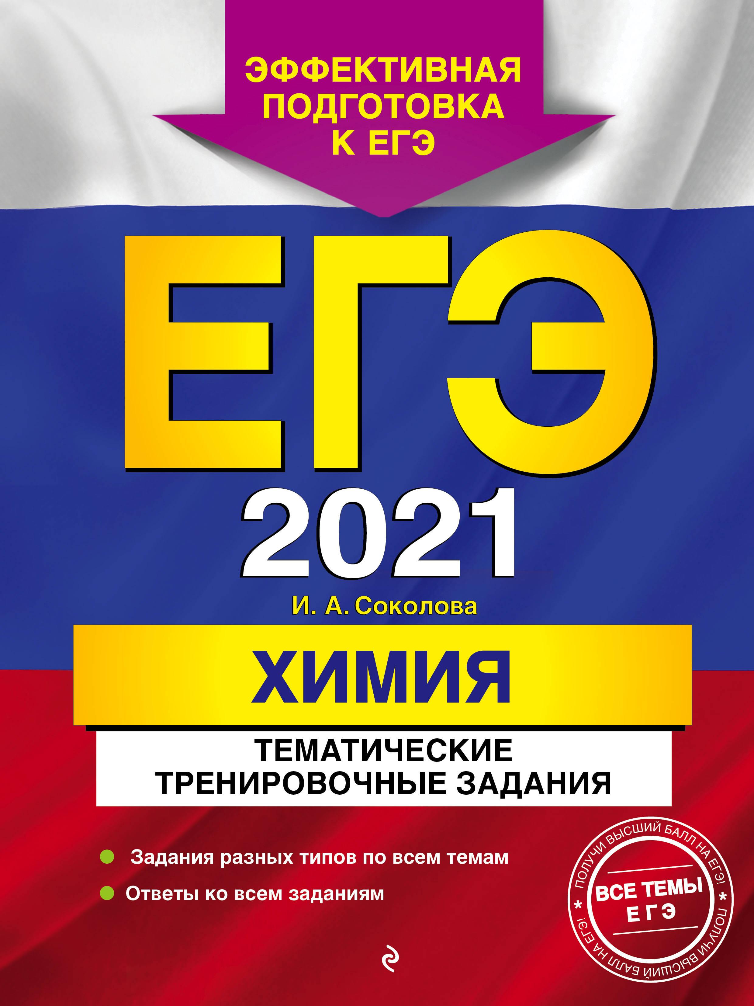 EGE-2021. Khimija. Tematicheskie trenirovochnye zadanija