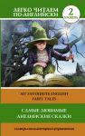 My Favourite English Fairy Tales. Level 2. Pre-Intermediate. Book in English language