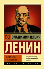 Gosudarstvo i revoljutsija