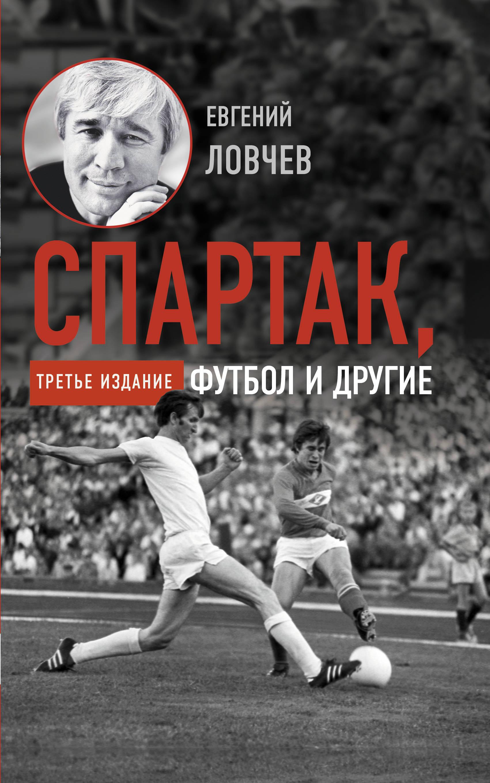 Spartak, futbol i drugie. Trete izdanie