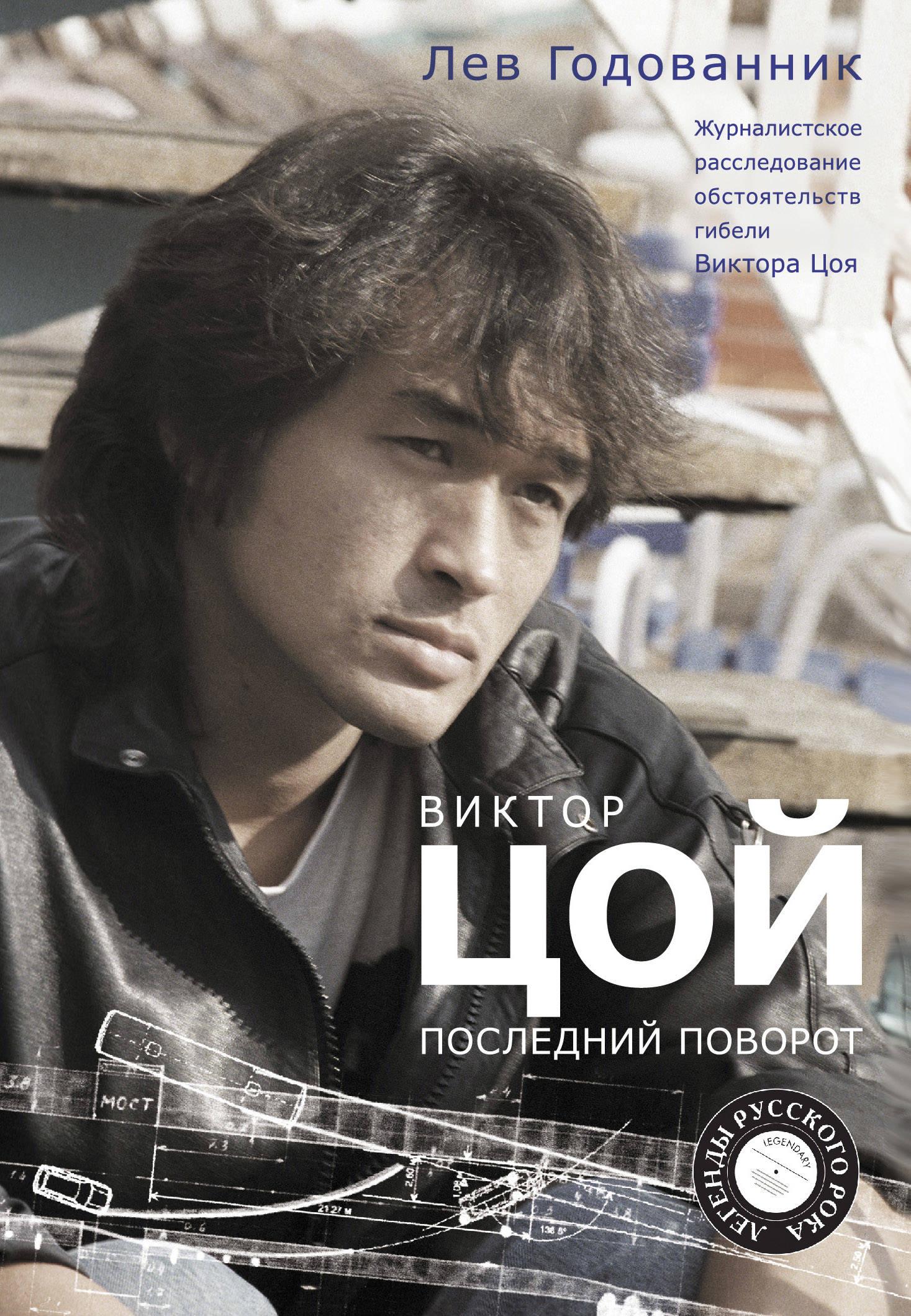 Viktor Tsoj. Poslednij povorot
