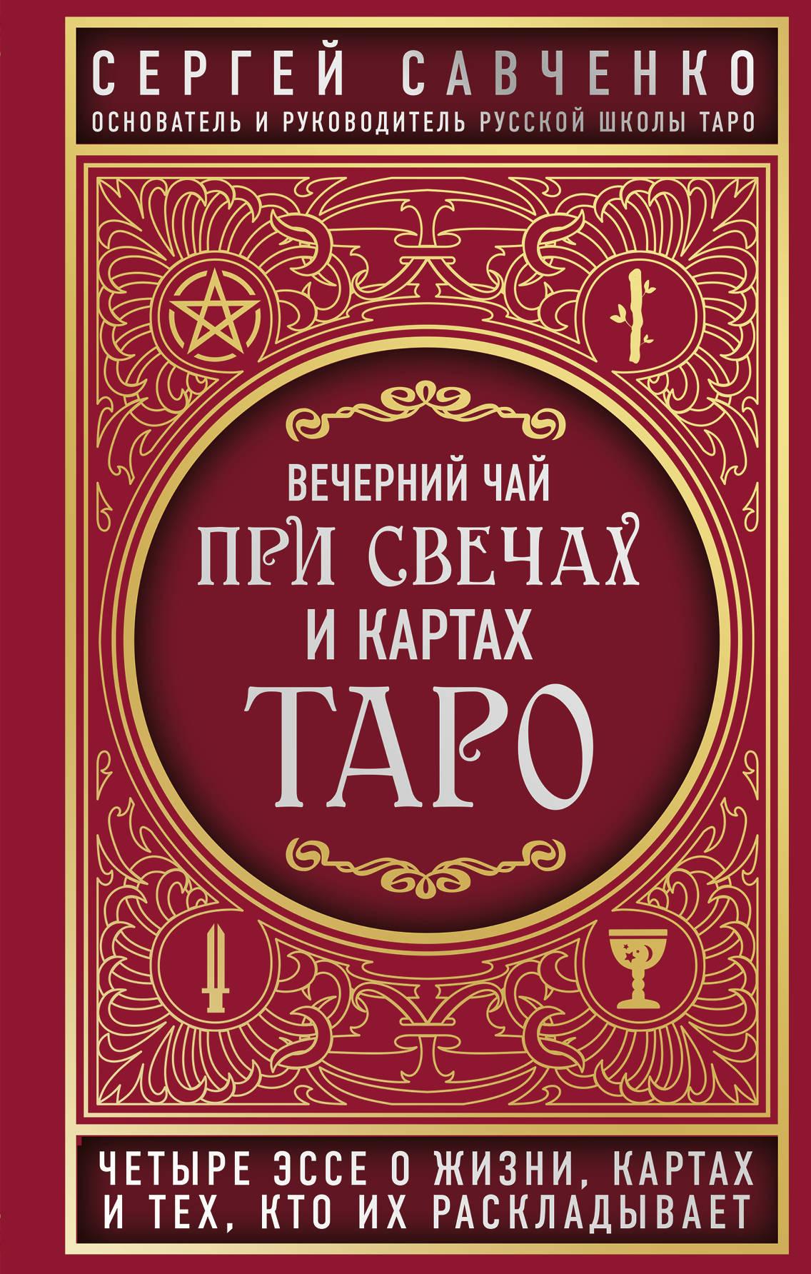 Vechernij chaj pri svechakh i kartakh Taro. Chetyre esse o zhizni, kartakh i tekh, kto ikh raskladyvaet