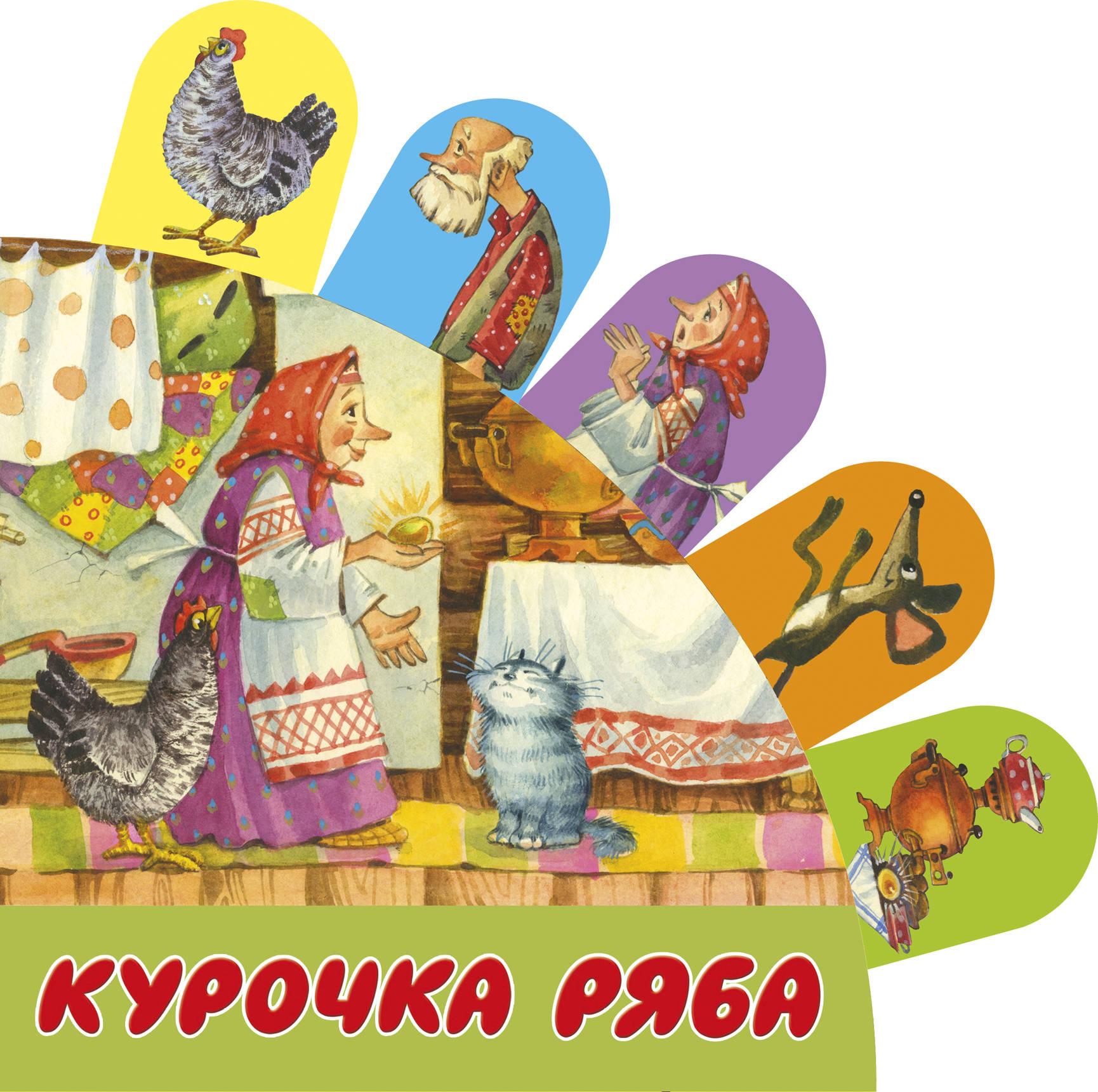 Kurochka Rjaba