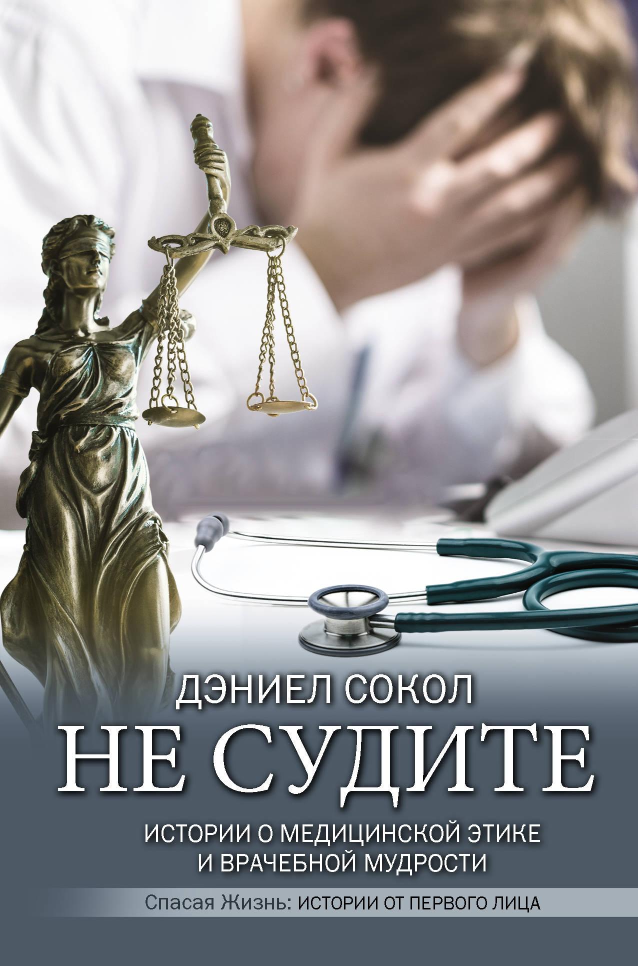 Ne sudite. Istorii o meditsinskoj etike i vrachebnoj mudrosti