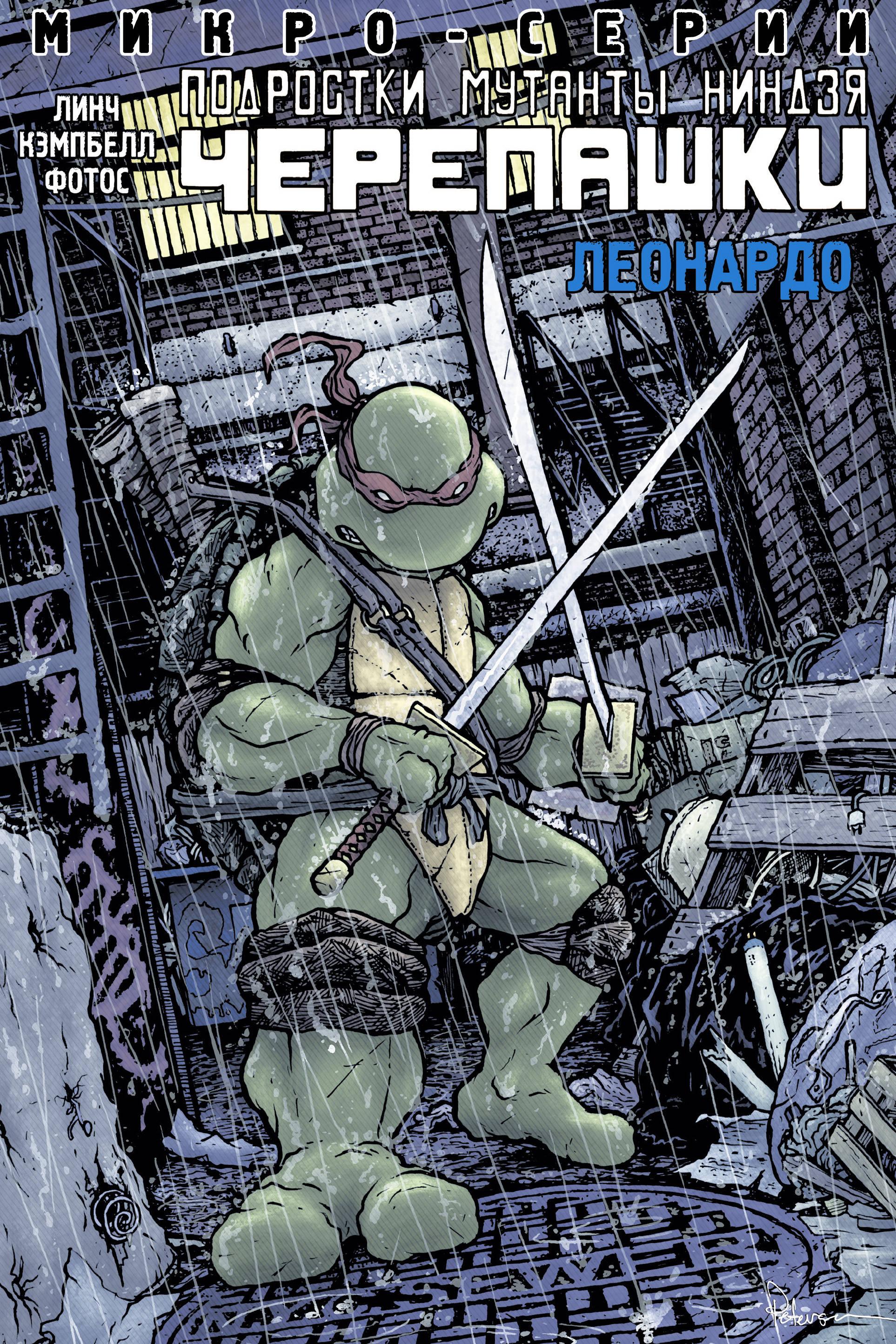 Podrostki Mutanty Nindzja Cherepashki, mikro-serii, Leonardo