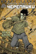 Podrostki Mutanty Nindzja Cherepashki, mikro-serii, Kejsi Dzhons