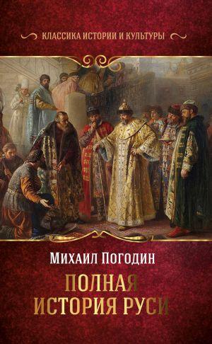 Polnaja istorija Rusi