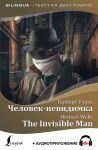 Chelovek-nevidimka = The Invisible Man + audioprilozhenie