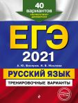 EGE-2021. Russkij jazyk. Trenirovochnye varianty. 40 variantov
