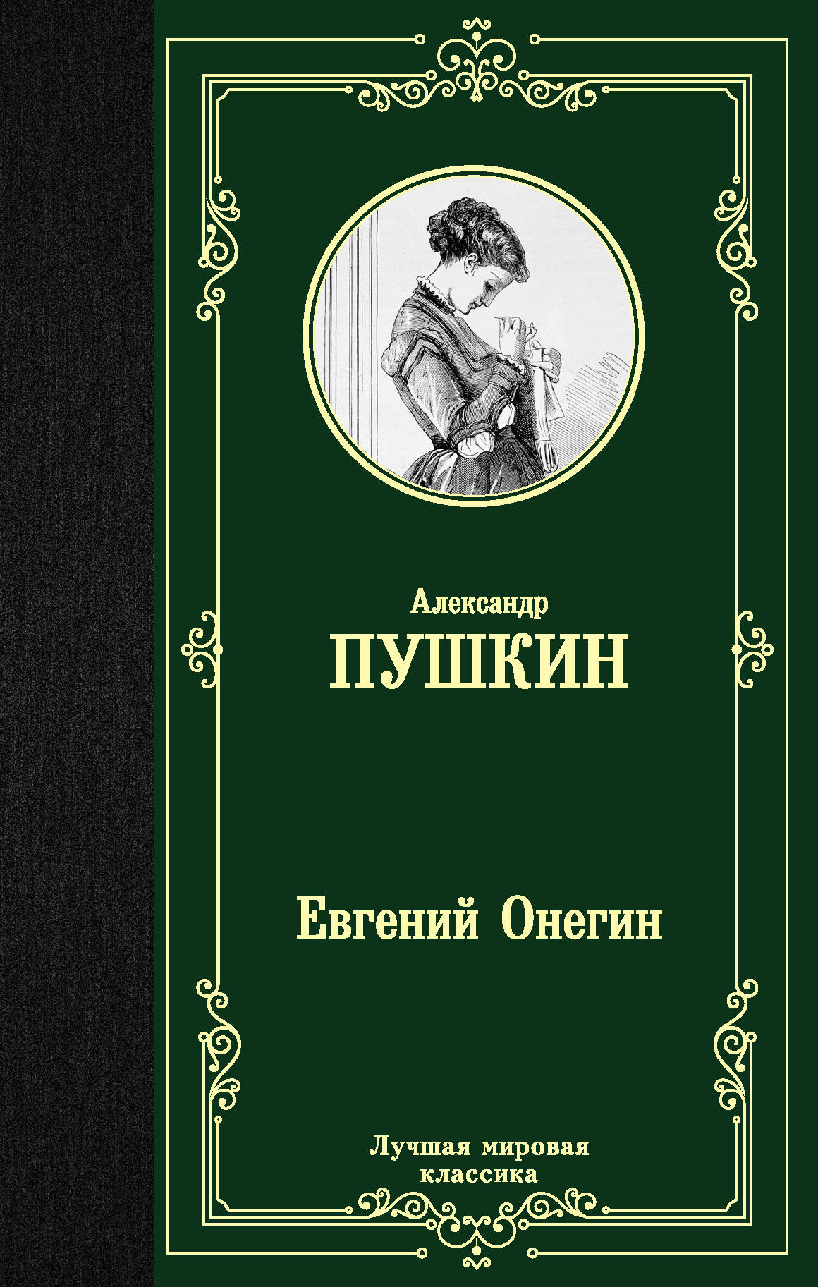 Evgenij Onegin. Dramy