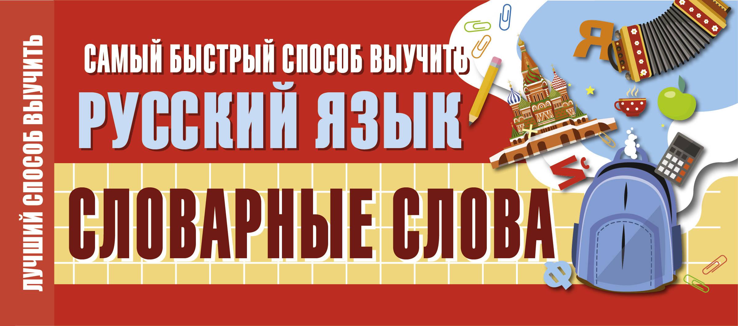 Samyj bystryj sposob vyuchit russkij jazyk. Slovarnye slova