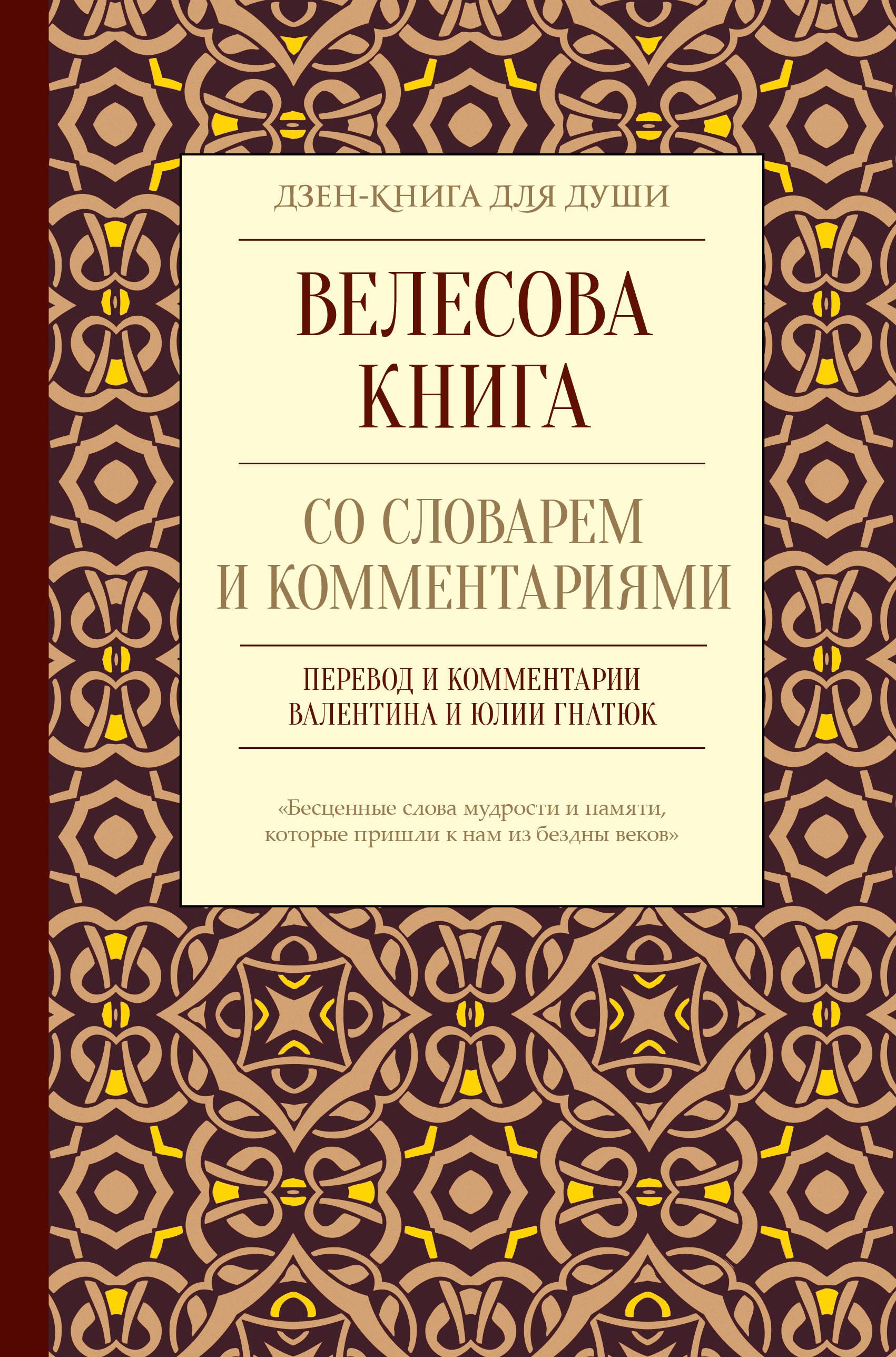 Velesova kniga so slovarem i kommentarijami