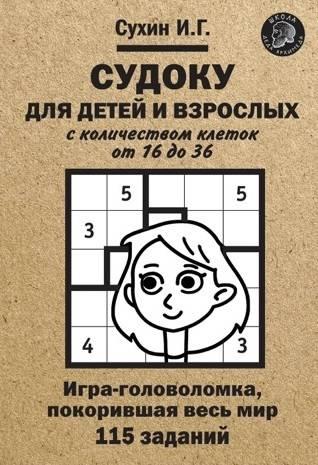 Sudoku dlja detej i vzroslykh s kolichestvom kletok ot 16 do 36. Igra-golovolomka, pokorivshaja ves mir: 115 zadanij.