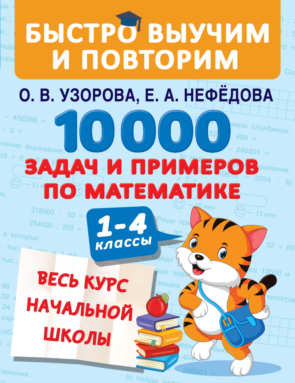10000 zadach i primerov po matematike. Ves kurs nachalnoj shkoly