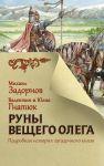Runy Veschego Olega