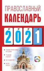 Pravoslavnyj kalendar na 2021 god