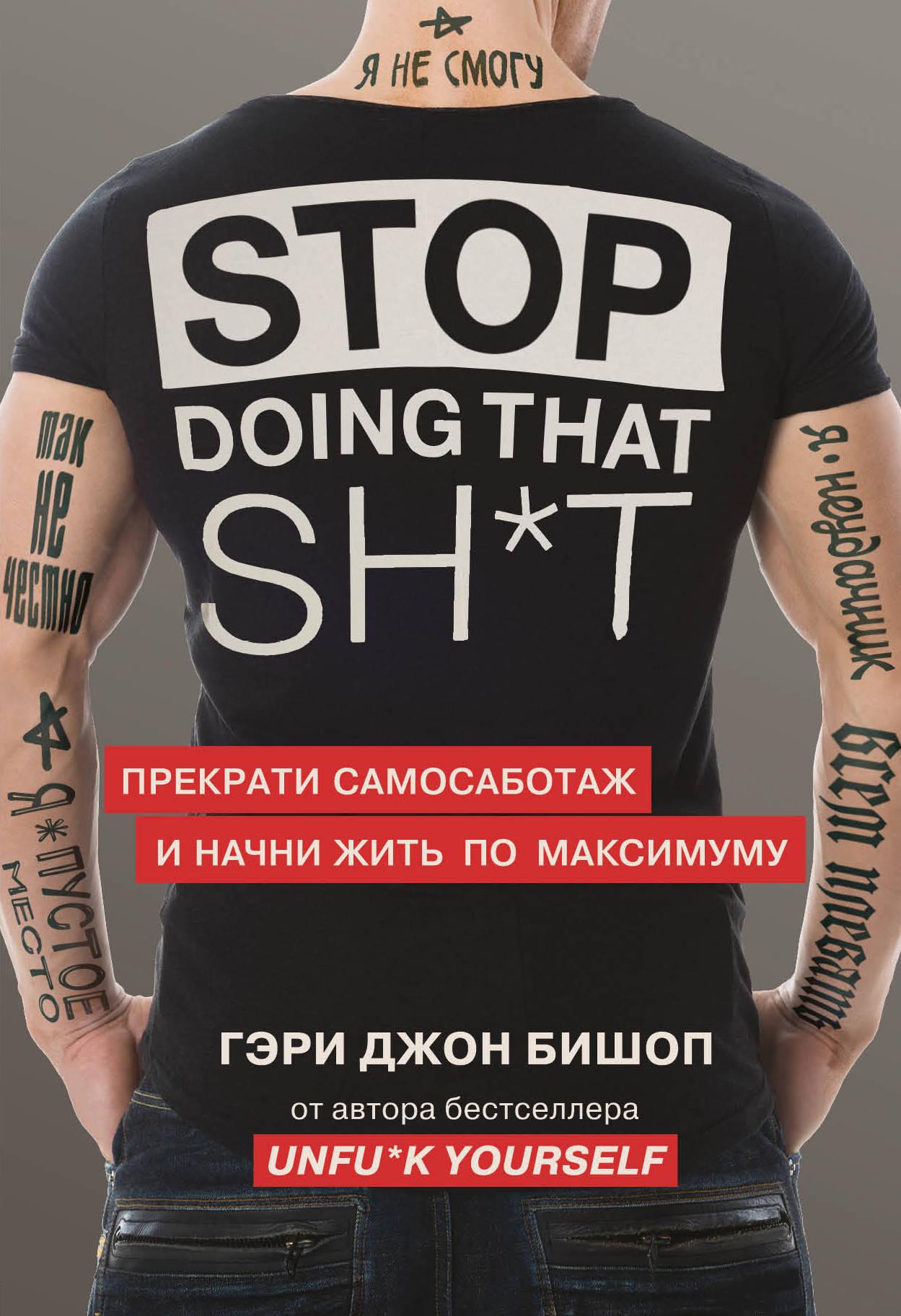Stop doing that shit. Prekrati samosabotazh i nachni zhit po maksimumu
