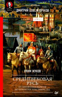 Srednevekovaja Rus: ot prizvanija varjagov do prinjatija khristianstva