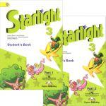 Starlight 3: Student's Book  / Anglijskij jazyk. 3 klass. Uchebnik. V dvukh chastjakh