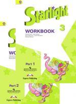 Starlight 3: Workbook. / Anglijskij jazyk. 3 klass. Rabochaja tetrad. V dvukh chastjakh
