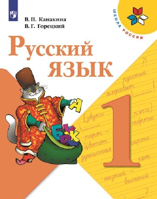 Russkij jazyk. 1 klass