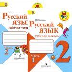 Русский язык. 2 класс. Рабочая тетрадь. В двух частях (Школа России)