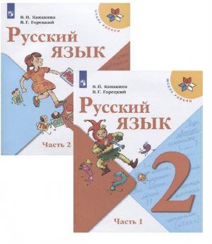 Russkij jazyk. 2 klass. Uchebnik. V dvukh chastjakh (Shkola Rossii)
