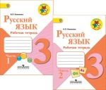 Russkij jazyk. Rabochaja tetrad. 3 klass. V dvukh chastjakh (Shkola Rossii)