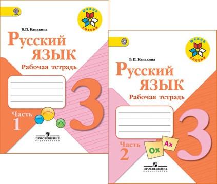 Russkij jazyk. Rabochaja tetrad. 3 klass. V 2-kh ch.