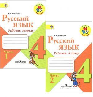 Russkij jazyk. Rabochaja tetrad. 4 klass. V dvukh chastjakh (Shkola Rossii)