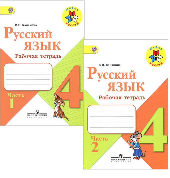 Russkij jazyk. Rabochaja tetrad. 4 klass. V 2-kh chastjakh