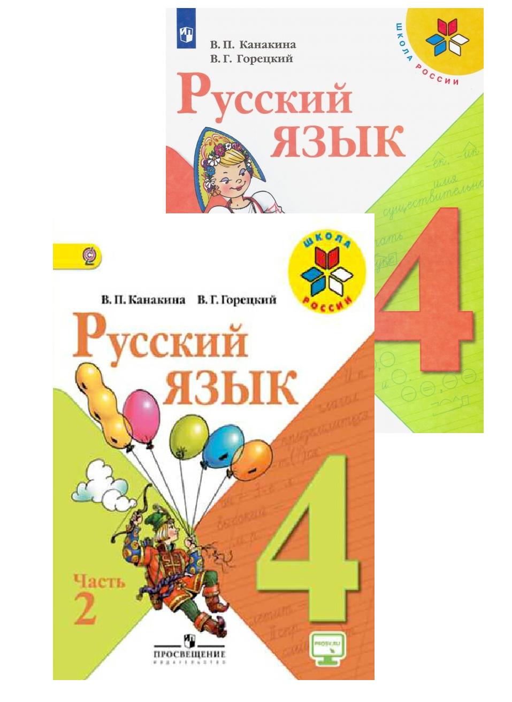 Russkij jazyk. 4 klass. Uchebnik v 2 chastjakh